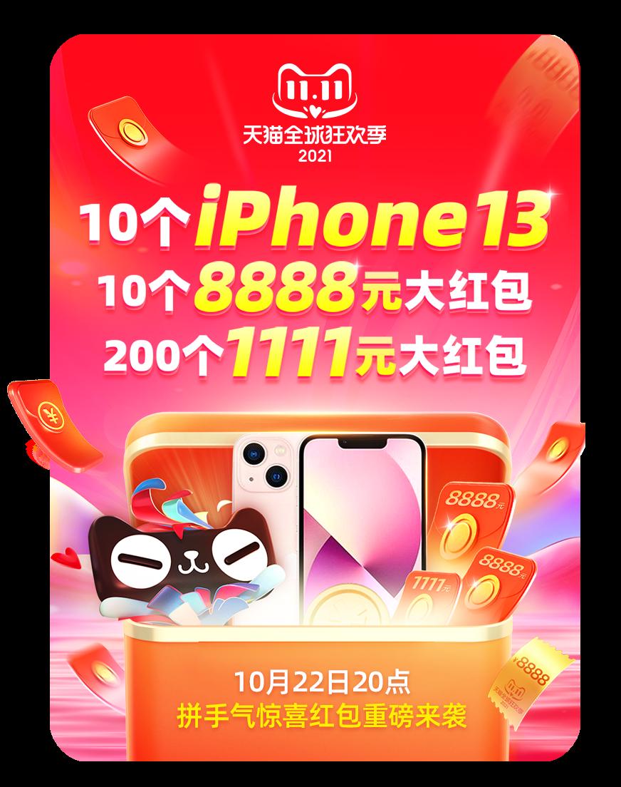 2021年双十一天猫淘宝超级红包最高8888元!